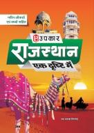 राजस्थान एक दृष्टि में (नवीन आँकड़ों एवं तथ्यों सहित)