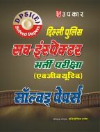दिल्ली पुलिस सब–इंस्पेक्टर भर्ती परीक्षा (एक्जीक्यूटिव) सॉल्वड् पेपर्स