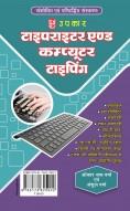 टाइपराइटर एण्ड कम्प्यूटर टाइपिंग