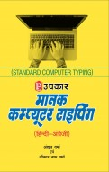 मानक कम्प्यूटर टाइपिंग (हिन्दी-अंग्रेजी)
