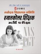 नवोदय विद्यालय समिति स्नातकोत्तर शिक्षक भर्ती परीक्षा