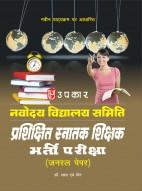 नवोदय विद्यालय समिति प्रशिक्षित स्नातक शिक्षक भर्ती परीक्षा (जनरल पेपर)