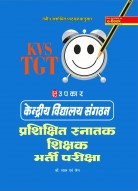 केन्द्रीय विद्यालय संगठन प्रशिक्षित स्नातक शिक्षक भर्ती परीक्षा