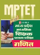मध्य प्रदेश संविदा शाला शिक्षक पात्रता परीक्षा (श्रेणी–2) गणित शिक्षक के लिए