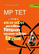 मध्य प्रदेश संविदा शाला शिक्षक पात्रता परीक्षा (श्रेणी–2) विज्ञान शिक्षक के लिए