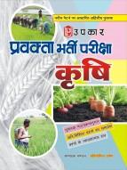 प्रवक्ता भर्ती परीक्षा कृषि