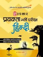 प्रवक्ता भर्ती परीक्षा हिन्दी
