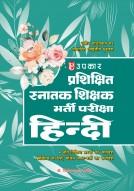 प्रशिक्षित स्नातक शिक्षक भर्ती परीक्षा हिन्दी