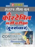 सशस्त्र सीमा बल काँस्टेबिल भर्ती परीक्षा (दूरसंचार)