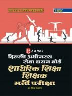 दिल्ली अधीनस्थ सेवा चयन बोर्ड शारीरिक शिक्षा शिक्षक भर्ती परीक्षा