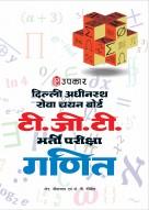 दिल्ली अधीनस्थ सेवा चयन बोर्ड टी.जी.टी. भर्ती परीक्षा गणित