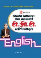 दिल्ली अधीनस्थ सेवा चयन बोर्ड टी.जी.टी. भर्ती परीक्षा English