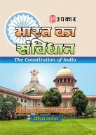 भारत का संविधान