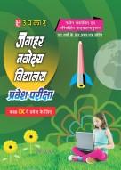 जवाहर नवोदय विद्यालय प्रवेश परीक्षा (कक्षा IX के लिए).
