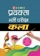 प्रवक्ता भर्ती परीक्षा कला.