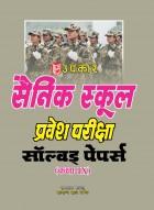 सैनिक स्कूल प्रवेश परीक्षा सॉल्वड् पेपर्स (कक्षा IX के लिए)