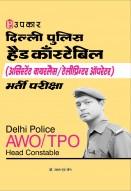 दिल्ली पुलिस हैड काँस्टेबिल (असिस्टेंट वायरलैस/टेलीप्रिन्टर ऑपरेटर) भर्ती परीक्षा