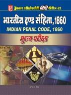 विधि सीरीज – 21 भारतीय दण्ड संहिता, 1860 (मुख्य परीक्षा)