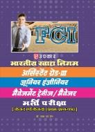 भारतीय खाद्य निगम असिस्टेंट ग्रेड-III एवं जूनियर इंजीनियर परीक्षा (प्रथम प्रश्न पत्र)