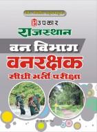 राजस्थान वन विभाग वनरक्षक सीधी भर्ती परीक्षा.