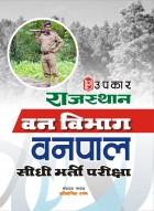 राजस्थान वन विभाग वनपाल सीधी भर्ती परीक्षा