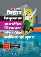 बिहार सिमुलतला आवासीय विद्यालय प्रवेश परीक्षा (कक्षा 6 के लिए) प्रारम्भिक एवं मुख्य