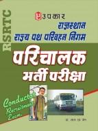 राजस्थान राज्य पथ परिवहन निगम परिचालक भर्ती परीक्षा