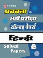 प्रवक्ता भर्ती परीक्षा सॉल्वड् पेपर्स हिन्दी