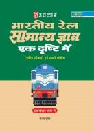 भारतीय रेल सामान्य ज्ञान (प्रश्नोत्तर रुप मे)