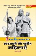 भारतवर्ष की चर्चित महिलाएँ