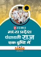 मध्य प्रदेश पंचायती राज : लोकतंत्र की पाठशाला