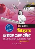 बिहार अध्यापक पात्रता परीक्षा (प्रथम प्रश्न–पत्र) (कक्षा I – V के लिए)