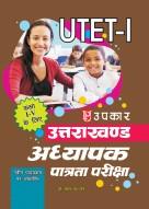 उत्तराखण्ड अध्यापक पात्रता परीक्षा (कक्षा I–V के लिए)
