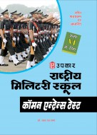 राष्ट्रीय मिलिटरी स्कूल कॉमन एन्ट्रेन्स टेस्ट (कक्षा VI के लिए)