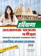 हरियाणा अध्यापक पात्रता परीक्षा सामाजिक अध्ययन अध्यापक (वर्ग–2) (कक्षा VI से VIII के लिए)