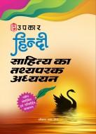 हिन्दी साहित्य का तथ्यपरक अध्ययन