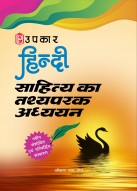हिन्दी साहित्य का तथ्यपरक अध्ययन (नवीन संशोधित एवं परिवर्द्धित संस्करण)