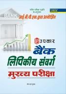 आई.बी.पी.एस. बैंक लिपिकीय संवर्ग मुख्य परीक्षा
