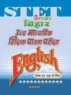 बिहार उच्च माध्यमिक शिक्षक पात्रता परीक्षा English (कक्षा XI – XII के लिए)