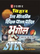 बिहार उच्च माध्यमिक शिक्षक पात्रता परीक्षा भूगोल (कक्षा XI – XII के लिए)