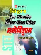 बिहार उच्च माध्यमिक शिक्षक पात्रता परीक्षा मनोविज्ञान (कक्षा XI – XII के लिए)