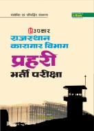 राजस्थान कारागार विभाग प्रहरी भर्ती परीक्षा
