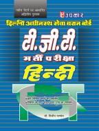 दिल्ली अधीनस्थ सेवा चयन बोर्ड टी.जी.टी. भर्ती परीक्षा हिन्दी.
