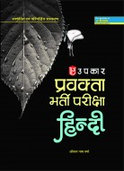 प्रवक्ता भर्ती परीक्षा 'हिन्दी'