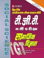 दिल्ली अधीनस्थ सेवा चयन बोर्ड टी.जी.टी. भर्ती परीक्षा सामाजिक विज्ञान
