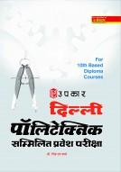 दिल्ली पॉलिटेक्निक सम्मिलित प्रवेश परीक्षा