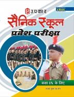 सैनिक स्कूल प्रवेश परीक्षा (कक्षा IX के लिए).
