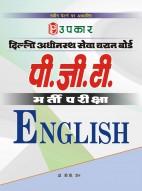 दिल्ली अधीनस्थ सेवा चयन बोर्ड पी.जी.टी. भर्ती परीक्षा English
