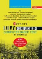 Railway Recruitment Board Computer Based Test (Ist & IInd Stage) (NTPC Graduate & Under Graduate Post)