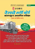 रेलवे भर्ती बोर्ड सम्मिलित परीक्षा (कम्प्यूटर आधारित परीक्षा) गैर–तकनीकी संवर्ग के लिए